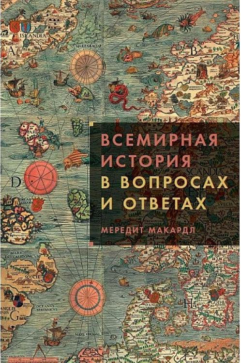 Мередит Макардл «Всемирная история в вопросах и ответах»