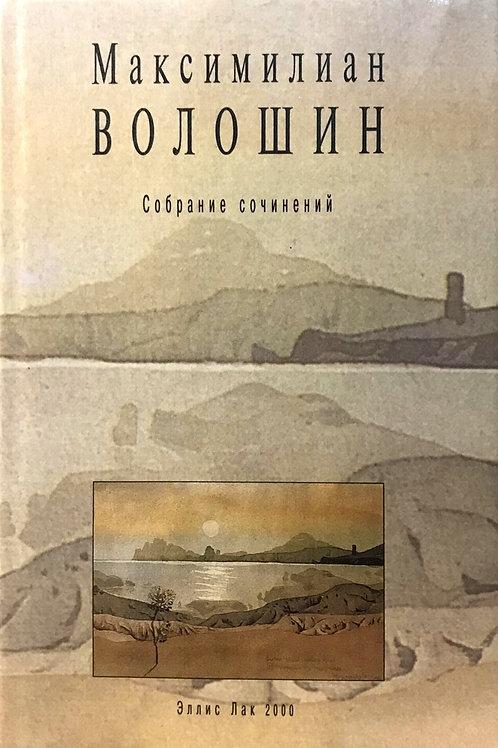 Максимилиан Волошин «Собрание сочинений. Том 3»