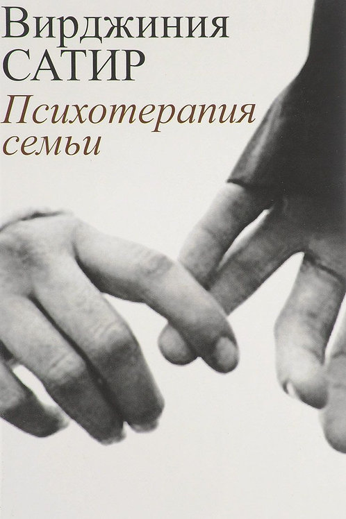 Вирджиния Сатир «Психотерапия семьи»