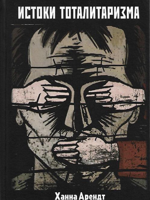 Ханна Арендт «Истоки тоталитаризма»