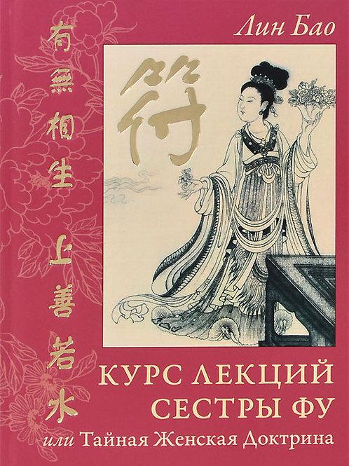 Лин Бао «Курс лекций сестры Фу»