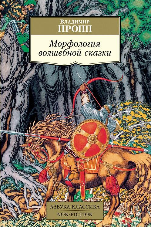 Владимир Пропп «Морфология волшебной сказки»