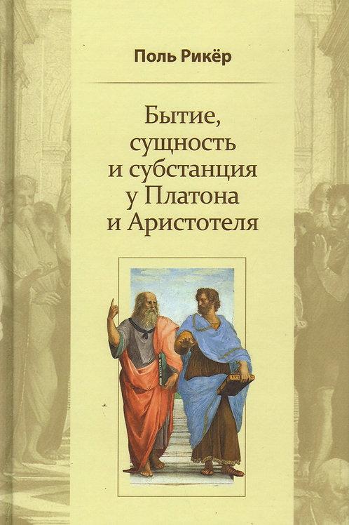 Поль Рикёр «Бытие, сущность и субстанция у Платона и Аристотеля»
