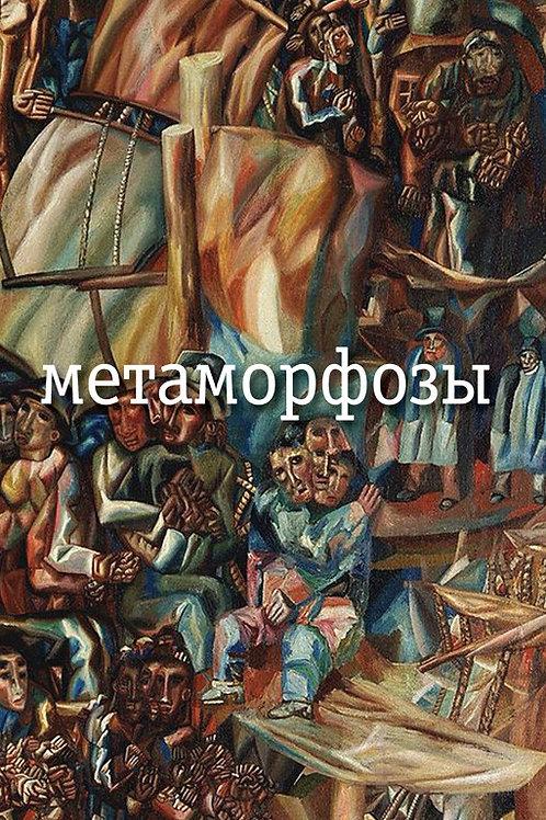 Николай Заболоцкий «Метаморфозы»