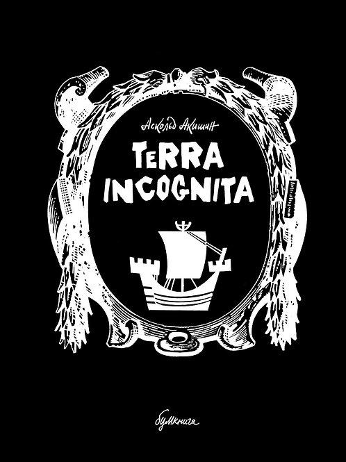 Аскольд Акишин «Terra Incognita»
