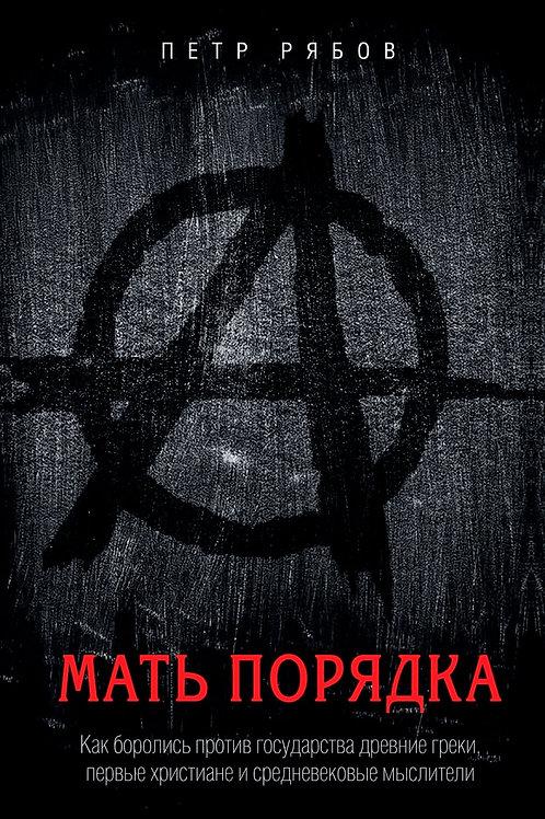 Пётр Рябов «Мать порядка»
