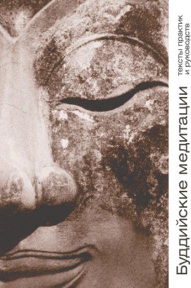 «Буддийские медитации: тексты практик и руководств»
