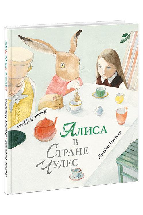 Льюис Кэрролл «Алиса в стране чудес» (илл. Цвергер)