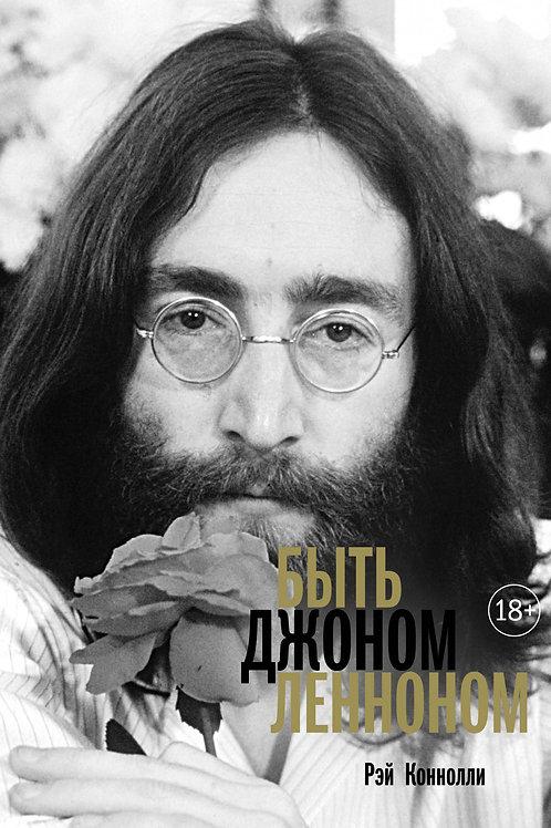 Рэй Коннолли «Быть Джоном Ленноном»