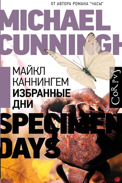 Майкл Каннингем «Избранные дни»