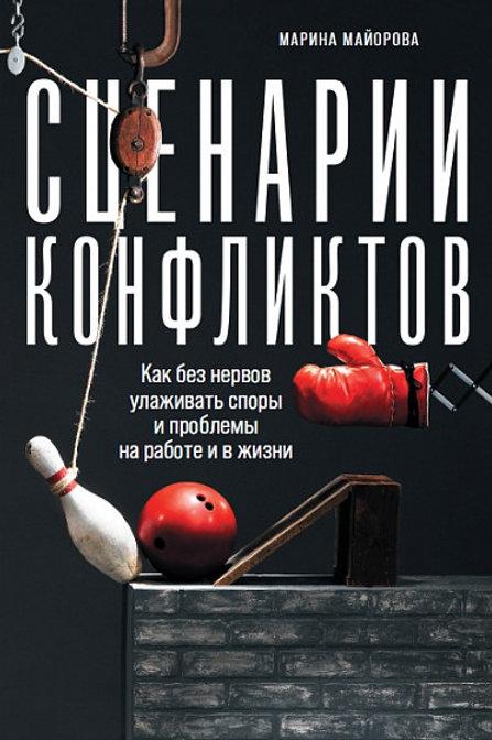 Марина Майорова «Сценарии конфликтов»