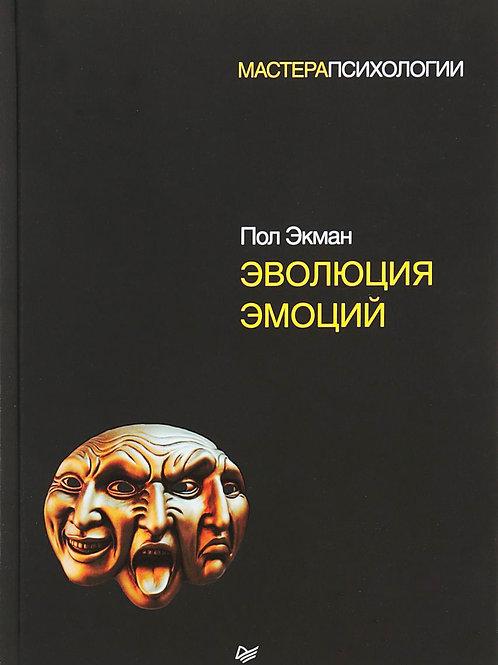 Пол Экман «Эволюция эмоций» (переплёт)