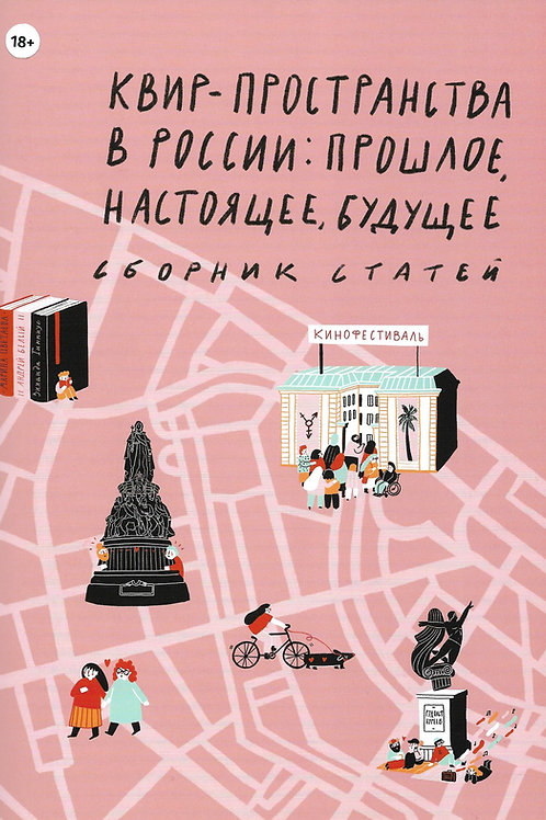 «Квир-пространства в России: прошлое, настоящее, будущее. Сборник статей»