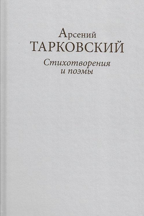 Арсений Тарковский «Стихотворения и поэмы»