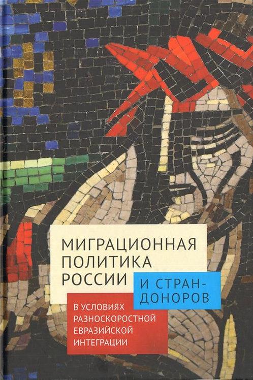 «Миграционная политика России и стран-доноров»
