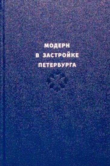 Борис Кириков «Модерн в застройке Петербурга. Каталог»