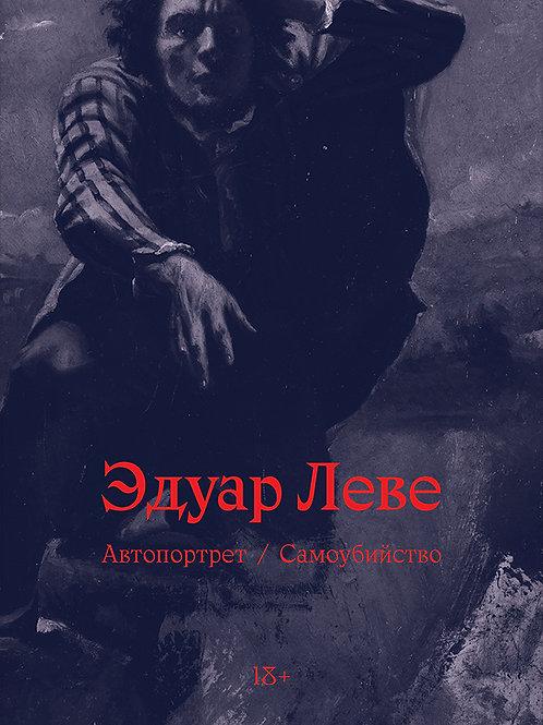 Эдуар Леве «Автопортрет / Самоубийство