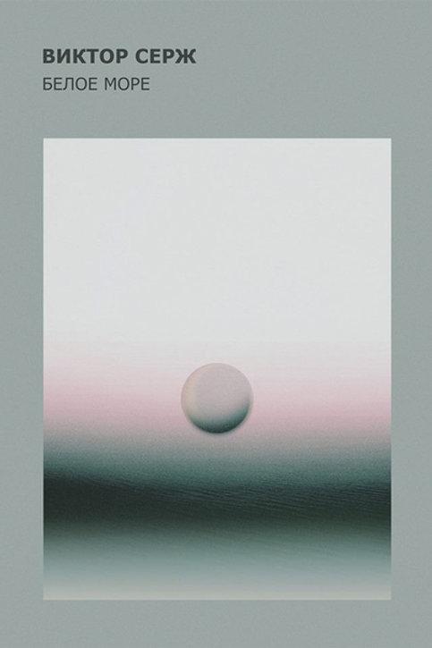 Виктор Серж «Белое море»