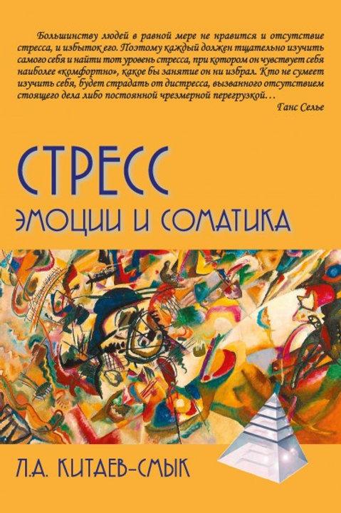Леонид Китаев-Смык «Стресс. Эмоции и соматика»