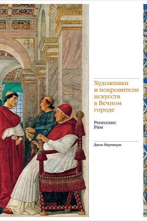 Джон Марчиари «Художники и покровители искусств в Вечном городе»