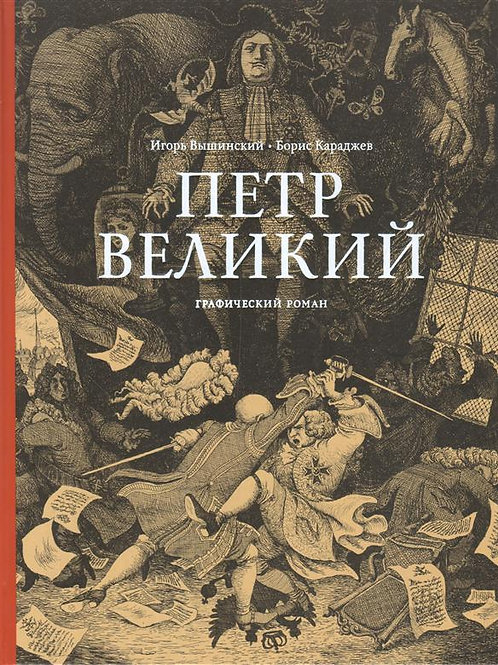 Борис Караджев, Игорь Вышинский «Пётр Великий»