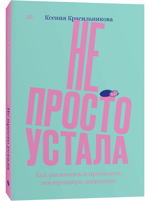 Ксения Красильникова «Не просто устала»