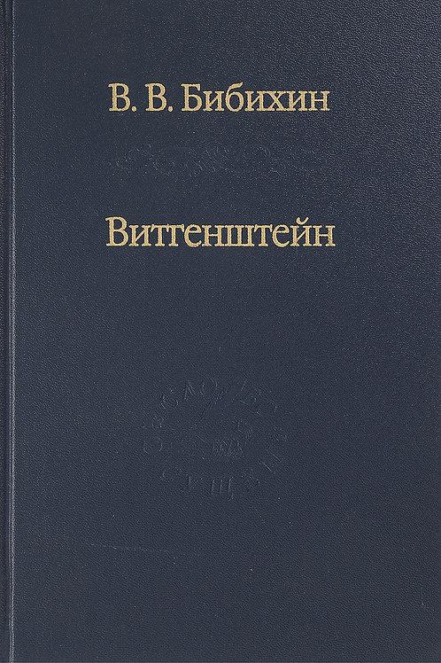 Владимир Бибихин «Витгенштейн. Лекции и семинары 1994-1996 годов»