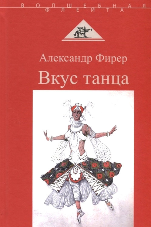 Александр Фирер «Вкус танца»