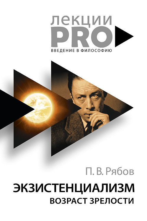Пётр Рябов «Экзистенциализм. Возраст зрелости»