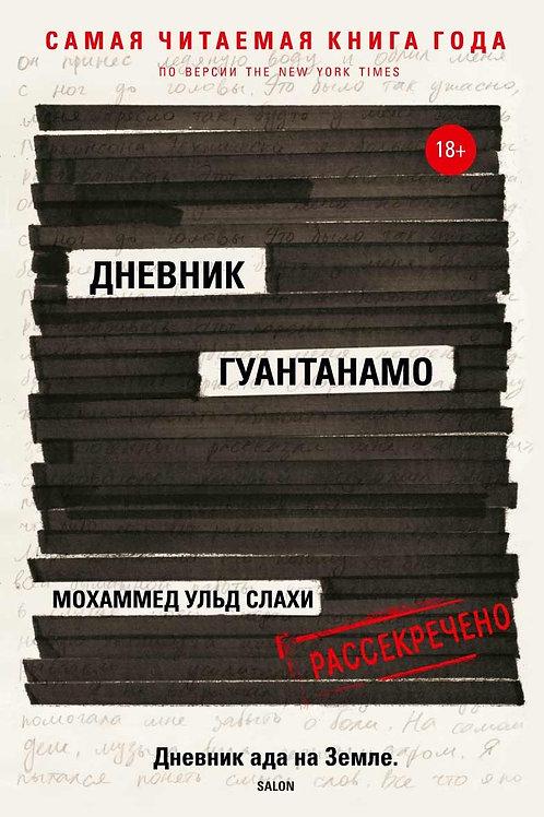 Мохаммед Ульд Слахи «Дневник Гуантанамо»