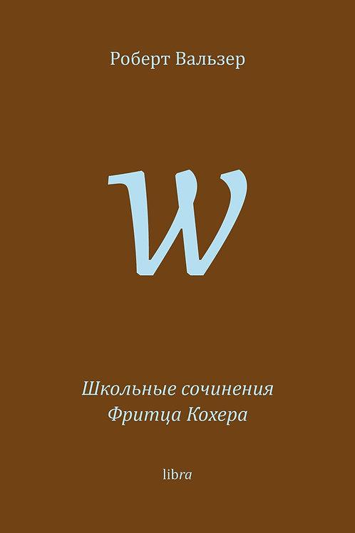 Роберт Вальзер «Школьные сочинения Фритца Кохера»