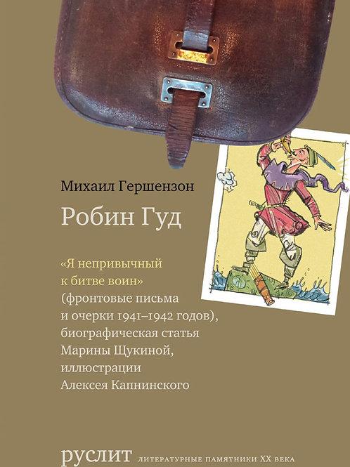 Михаил Гершензон «Робин Гуд» (с приложением писем и очерков)