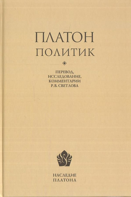 Платон «Политик»
