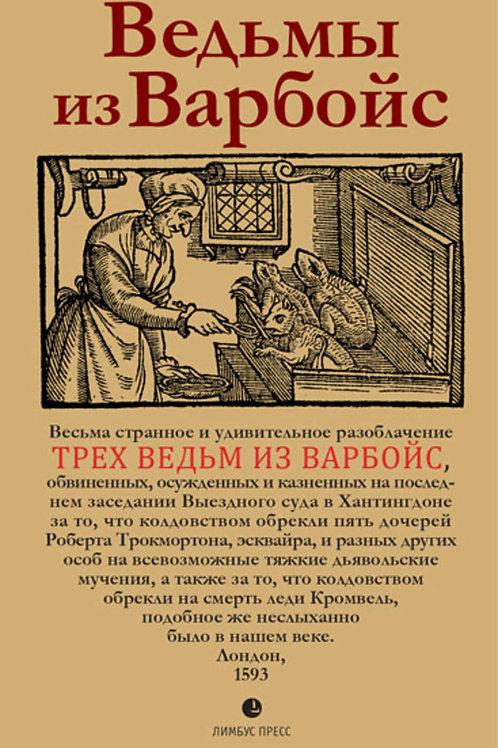 «Ведьмы из Варбойс: хроники судебного процесса»