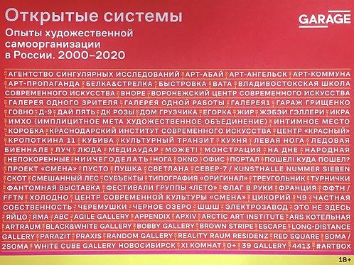 «Открытые системы. Опыты художественной самоорганизации в России. 2000-2020»