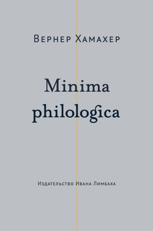 Вернер Хамахер «Minima philologica: 95 тезисов о филологии. За филологию»