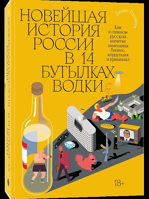 Денис Пузырев «Новейшая история России в 14 бутылках водки»