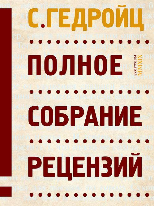 С. Гедройц «Полное собрание рецензий»