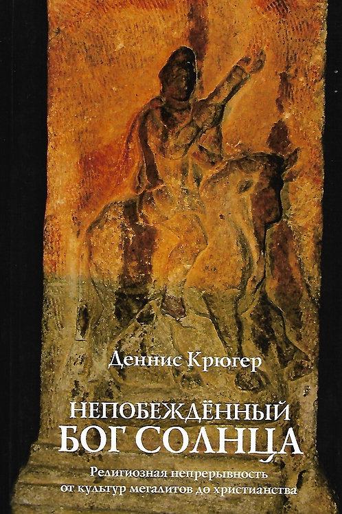 Деннис Крюгер «Непобеждённый бог солнца»