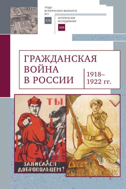 «Гражданская война в России (1918-1922 гг.)»