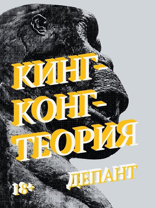 Виржини Депант «Кинг-Конг-теория»
