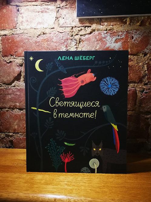 Лена Шеберг «Светящиеся в темноте!»