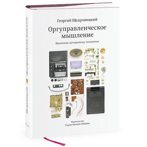 Георгий Щедровицкий «Оргуправленческое мышление»