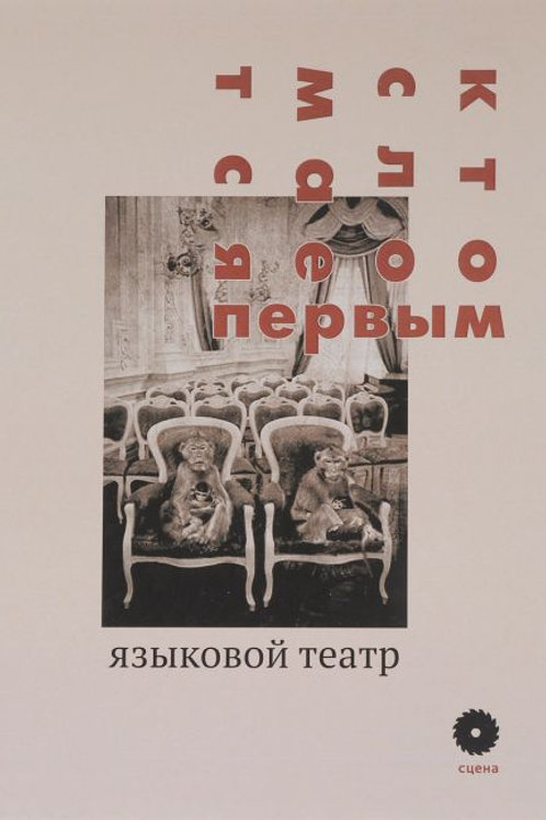 «Кто сломается первым. Языковой театр»