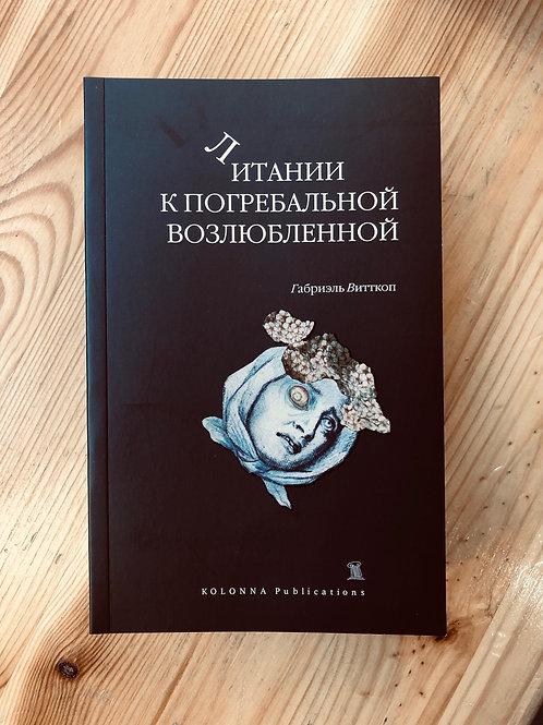 Габриэль Витткоп «Литании к погребальной возлюбленной»