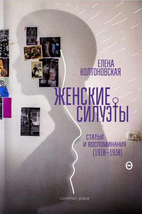Елена Колтоновская «Женские силуэты. Статьи и воспоминания (1910–1930)»