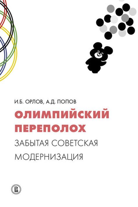 Игорь Орлов, Алексей Попов «Олимпийский переполох»