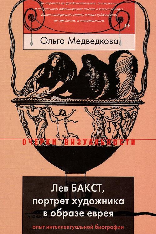 Ольга Медведкова «Лев Бакст, портрет художника в образе еврея»