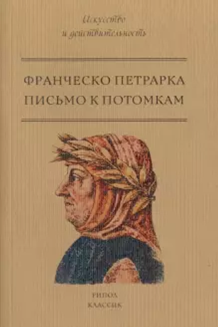 Франческо Петрарка «Письмо к потомкам»