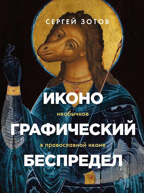 Сергей Зотов «Иконографический беспредел. Необычное в православной иконе»